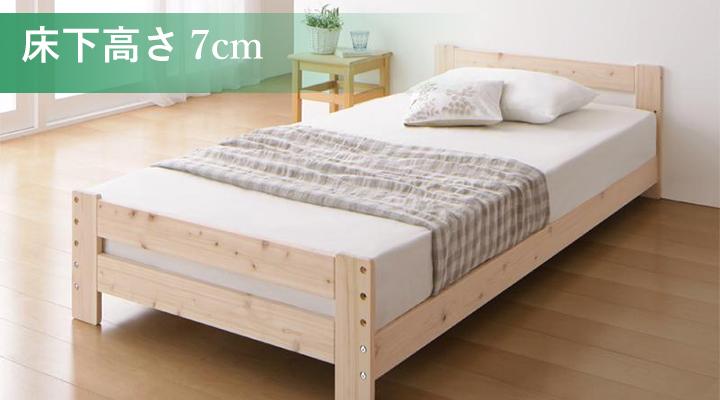 床下高さ7cm:マットレスを使って寝たい方にオススメ。