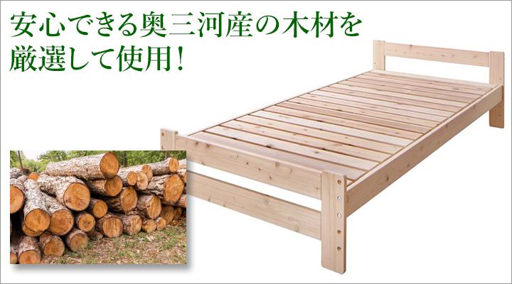 国産の木材を厳選して使用。安心できる、愛知県奥三河産の木材。