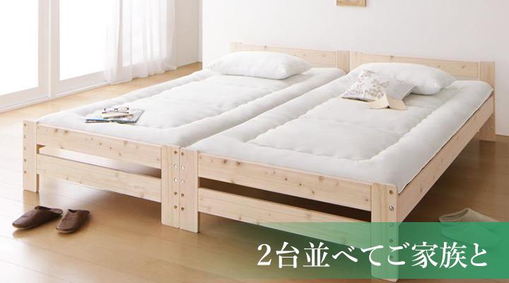 2台並べて使用することもOK!(※ベッドの間には約2cmの隙間が空きます。)
