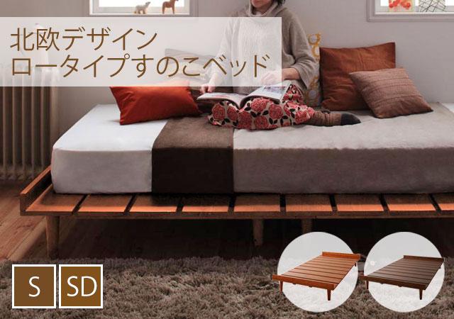 北欧デザインロータイプすのこベッド【kaleva(カレヴァ)】