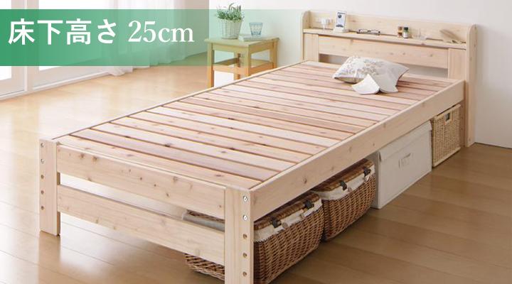 床下高さ25cm:ベッド下を収納として有効活用したい方に。