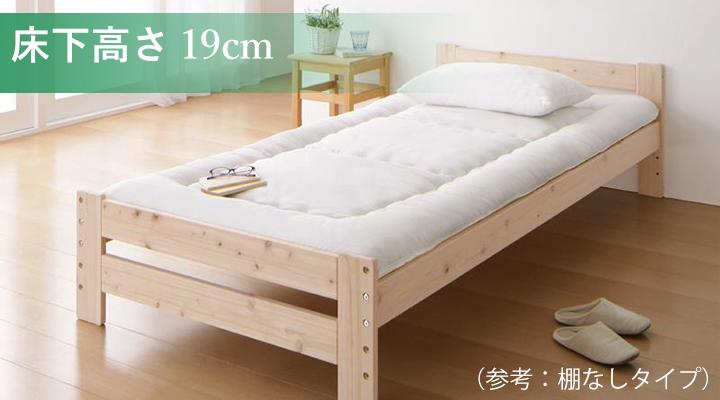 床下高さ19cm:布団で寝たい方にオススメです。