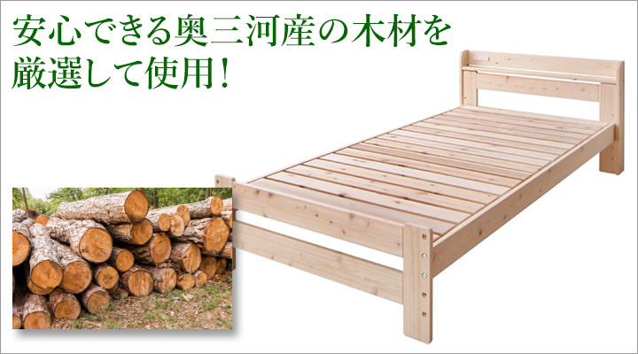 国産の木材を厳選して使用。安心できる、愛知県奥山河産の木材。