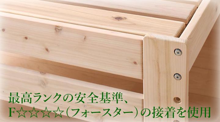 建築物などで最高ランクの安全基準、F☆☆☆☆(フォースター)の接着剤を使用。
