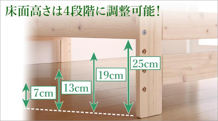 床面の高さは4段階に調節可能!自分好みやライフスタイルに合わせて柔軟に対応できます。