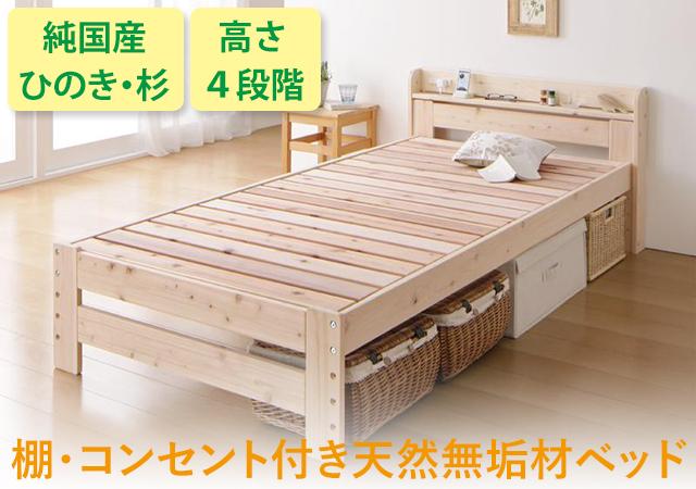 棚・コンセント付き天然無垢材ベッド
