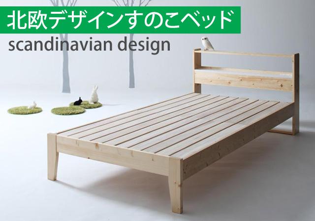 棚付き北欧デザインすのこベッド