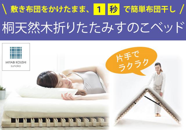 片手で簡単に布団が干せる、折りたたみすのこベッド