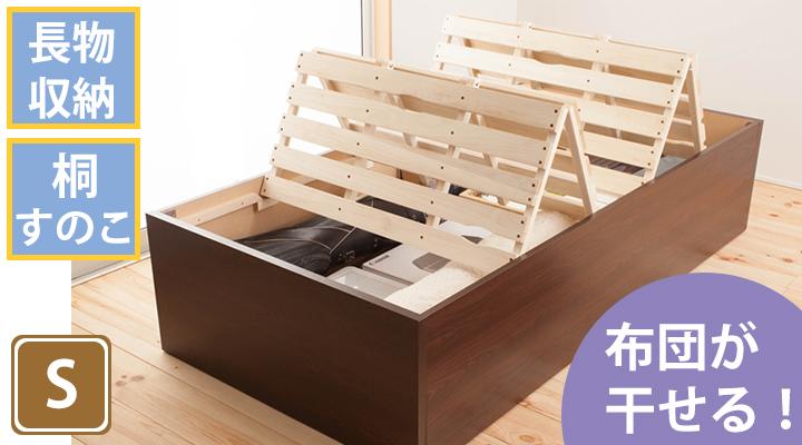 布団を干せる長物収納すのこベッド セミシングル
