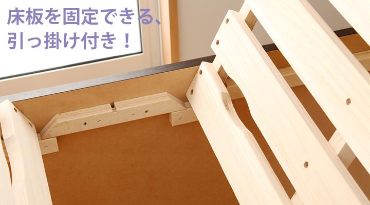 床板を固定できる引っ掛け付き!すのこをV字の溝にスライドすれば簡単に固定できます。