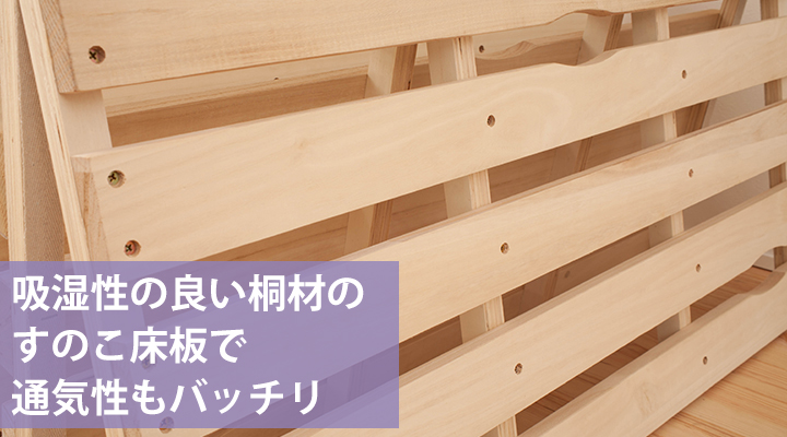 すのこは吸湿性の高い桐材すのこを採用。通気性もバッチリ。