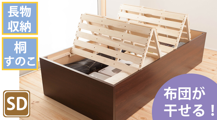 布団を干せる長物収納すのこベッド セミダブル