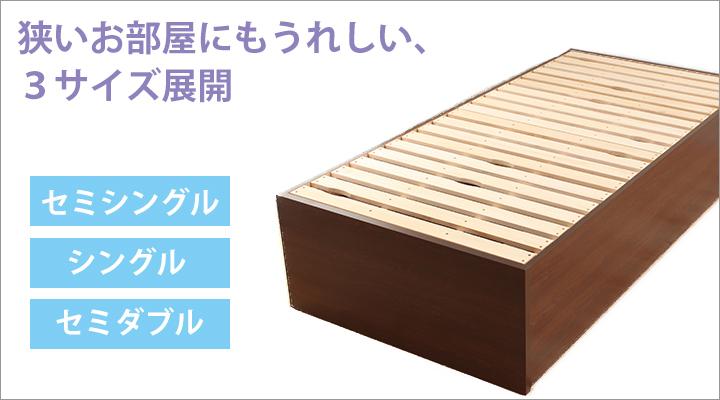 狭いお部屋にも置きやすい、セミシングルからの3サイズ展開。