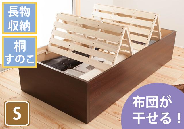 布団を干せる長物収納すのこベッド シングル