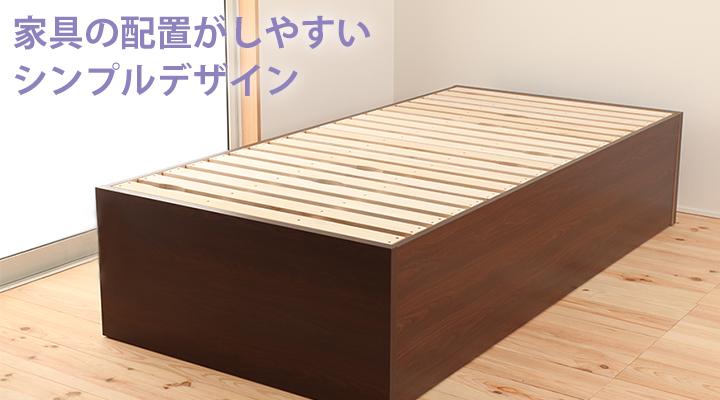 凹凸もヘッドボードもない、シンプルデザイン。家具の配置がしやすい形。