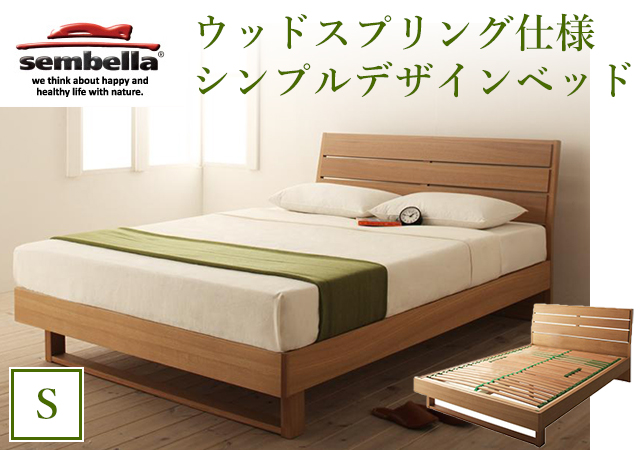 ウッドスプリング仕様 シンプルデザインベッド シングル