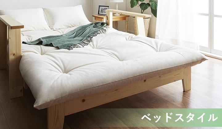 ベッドスタイル:どんな雰囲気のお部屋にも溶け込みやすい、ナチュラルデザイン。