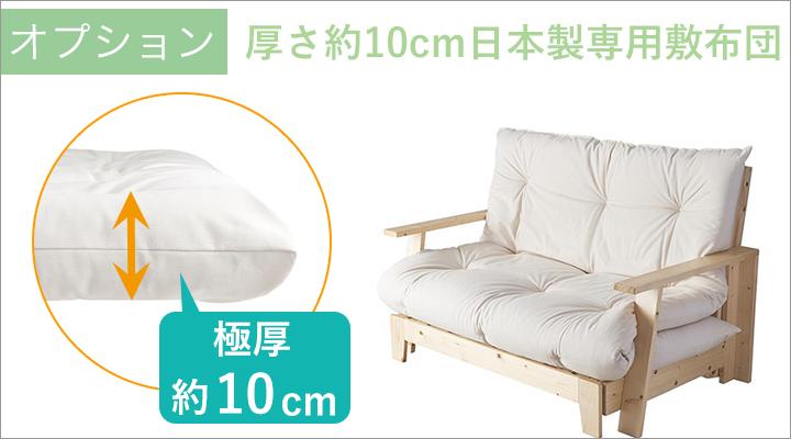 オプション:日本製専用敷き布団。極厚約10cmだから、床着きも感じさせない。