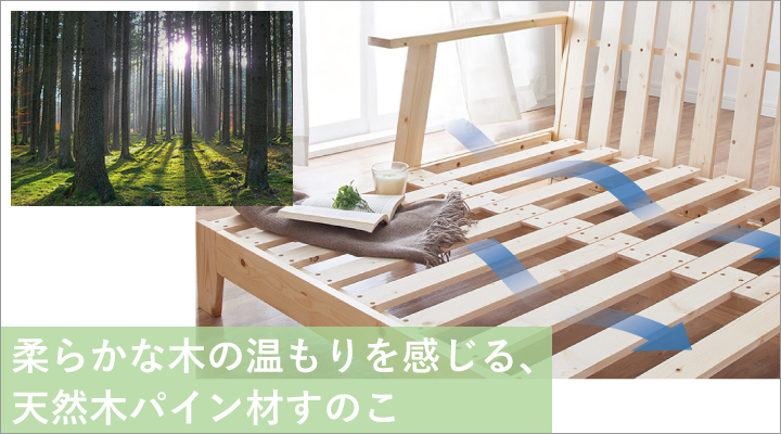 柔らかな木の温もりを感じさせ、艶やかな飴色に変化する天然木パイン材すのこ。