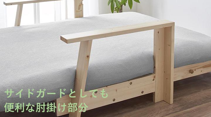 肘掛け部分は、ベッド時にサイドガードとして布団のズレ落ちを防止!