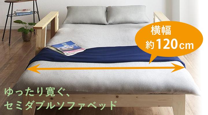横幅約120cmのセミダブルサイズのソファベッドだから、ゆったり寛げます。