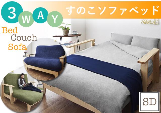 3wayで使える天然木パイン材すのこソファベッド