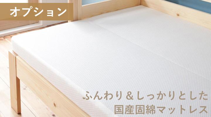 専用の国産固綿マットレスは、ふんわりしているのにしっかりとした布団のような寝心地。