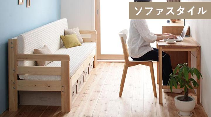 ソファスタイル:スペースをとらないので、お部屋も有効に使えます。