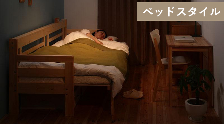 ベッドスタイル:お休みのときにはすのこを引き出してベッドに早変わり。