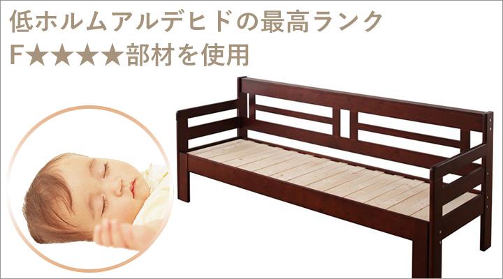 安心・安全の品質。低ホルムアルデヒド最高ランクF☆☆☆☆の部材を使用!