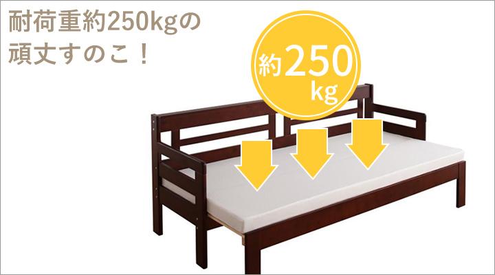 驚きの耐荷重約250kg!頑丈なつくりのすのこベッド。
