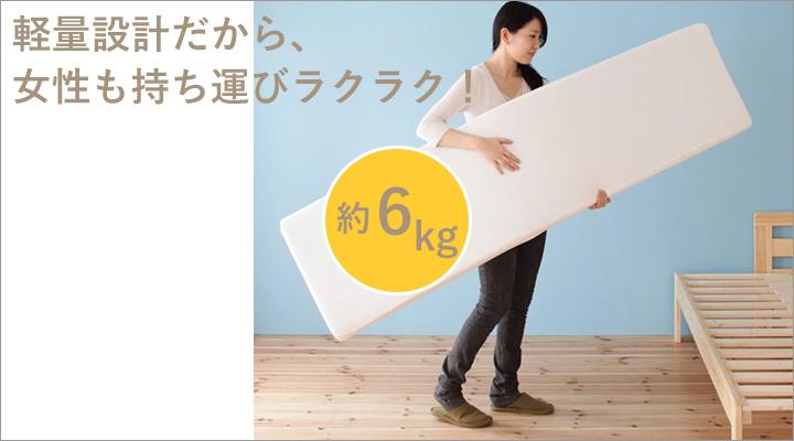 約6kgの軽量マットレスだから、女性も持ち運びラクラク!
