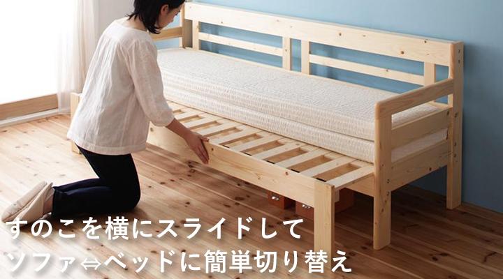 すのこを横に引き出せば、ソファ⇔ベッドにいつでも切り替えOK!