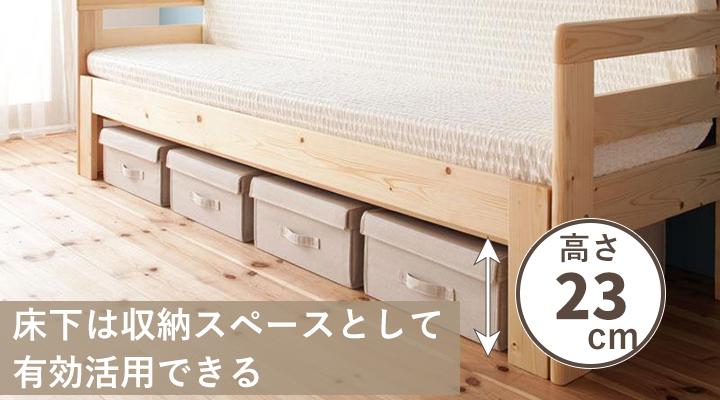 床下は高さ約23cm。収納スペースとして使えば、お部屋もスッキリ。