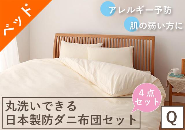 アレルギー予防に!丸洗いできる日本製防ダニ布団4点セット(ベッドタイプ) クイーン