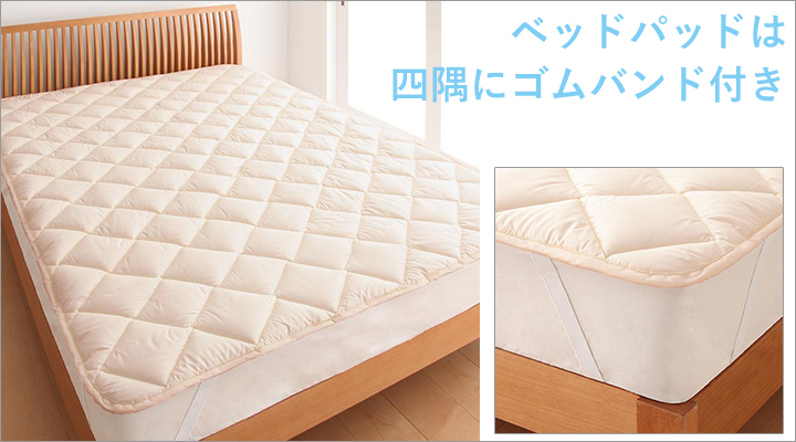 ベッドパッドは裏側の四隅にゴムバンド付きだから、着脱もラクラク!