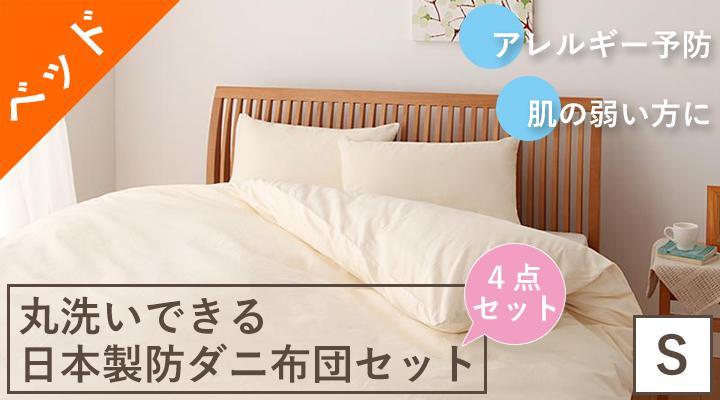アレルギー予防に!丸洗いできる日本製防ダニ布団4点セット(ベッドタイプ) シングル
