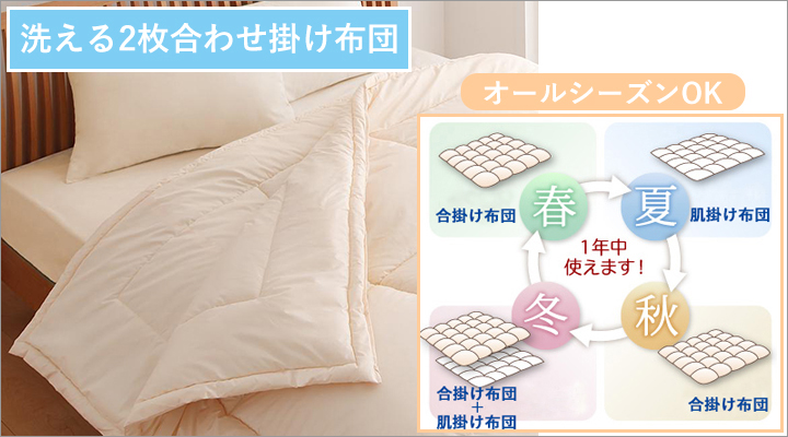 洗える2枚合わせ掛け布団:季節や気温に合わせて使えるから、一年中快適。
