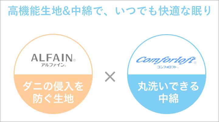 東洋紡の高機能生地アルファイン®とコンフォロフト®中綿を使用。いつでも快適に使えます。