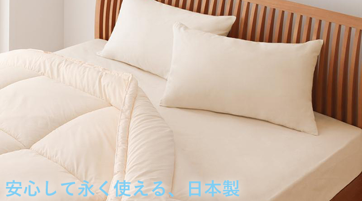 品質の高さを感じられる、安心・安全の日本製。