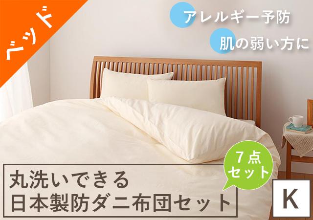 アレルギー予防に!丸洗いできる日本製防ダニ布団7点セット(ベッドタイプ) キング