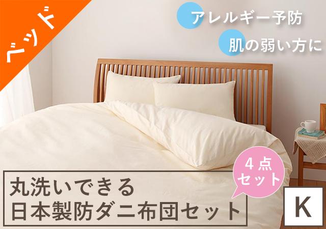 アレルギー予防に!丸洗いできる日本製防ダニ布団4点セット(ベッドタイプ) キング