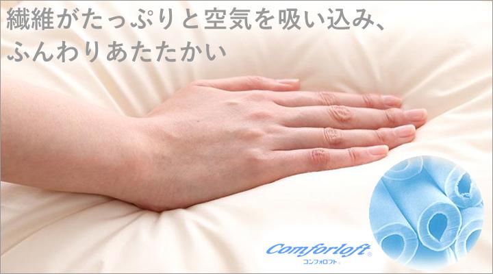 中綿の繊維がたっぷりと空気を含むから、ふんわり優しく身体を包み込みます。