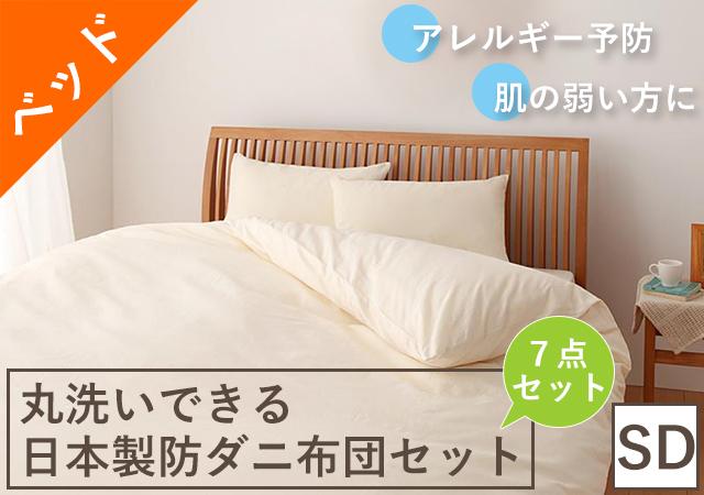 アレルギー予防に!丸洗いできる日本製防ダニ布団7点セット(ベッドタイプ) セミダブル