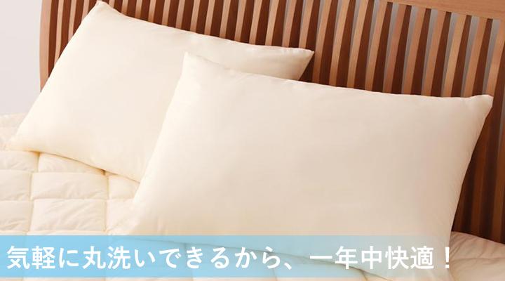 枕も丸洗いできるから、汗をかいても安心。いつでも気持ちよく使える。