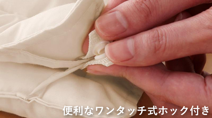 合掛け布団と肌掛け布団は、ワンタッチ式ホック付き。簡単に2枚合わせ掛け布団にできる!