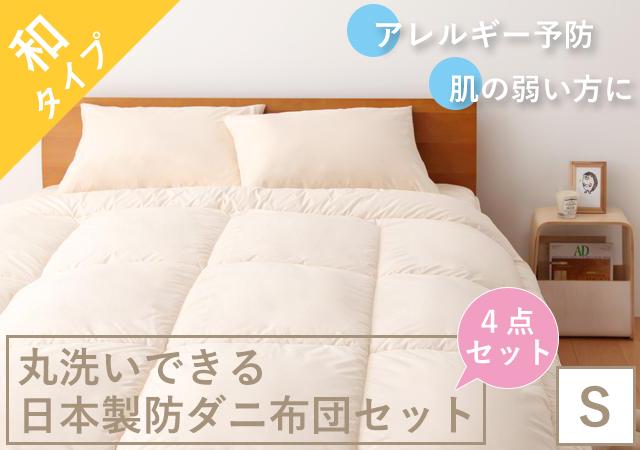 アレルギー予防に!丸洗いできる日本製防ダニ布団4点セット(和タイプ) シングル