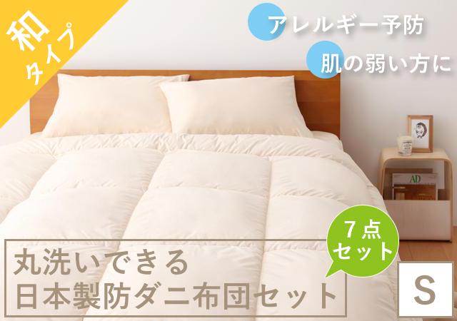 アレルギー予防に!丸洗いできる日本製防ダニ布団7点セット(和タイプ) シングル
