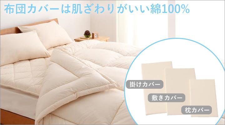 カバーはこだわりの綿100%!肌ざわりが良く、防縮加工で洗っても縮みにくい。