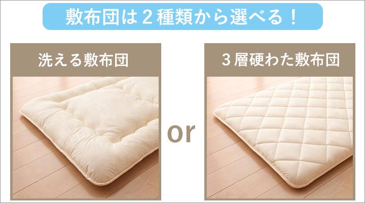 寝心地に合わせて、2種類の敷布団から選べます。(※硬わた敷布団はご家庭では洗えません。)